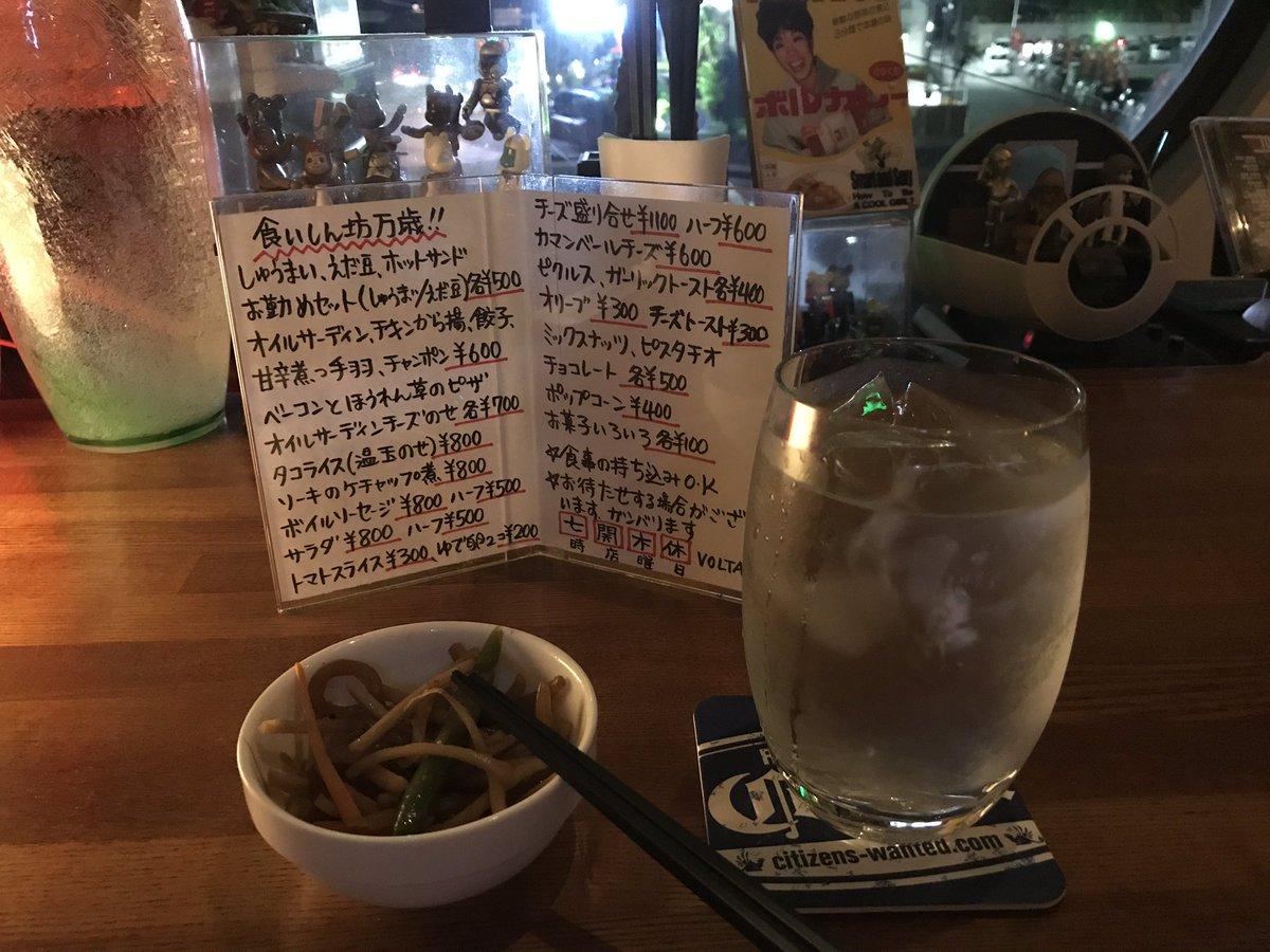 今日は沖縄市山内のbarで晩酌!😁 #okinawa #沖縄市山内 #bar #酒 #泡盛菊の露 https://t.co/T4ZZxvzL5r