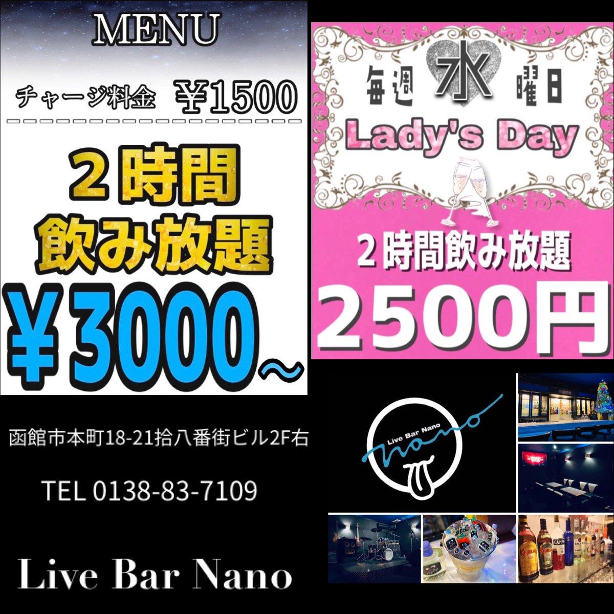 こんばんは!Live Bar Nanoです🎸 肌寒くあいにくの天気ではございますが本日20時よりOPENです🤟  ユウイチロー君@drumyuichiroも出てますよ😆 是非遊びに来てください!  #函館 #お酒 #ライブバー #bar #二次会 #音楽 #楽器 #バンド https://t.co/xtBI03Au6g