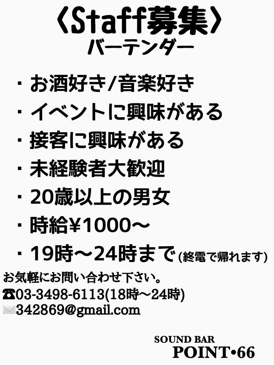 まだまだ募集してます‼︎ #拡散希望 #求人 #求人募集 #渋谷 #djbar #dj #bar #club https://t.co/6g2rYn4khH