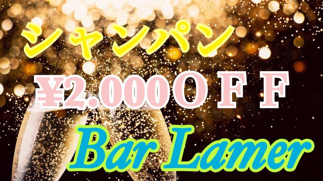 #シャンパン #2000円引き #bar #lamer #9月 #残りわずか #盛り上がっていきましょ https://t.co/yEAQ7U1DZo