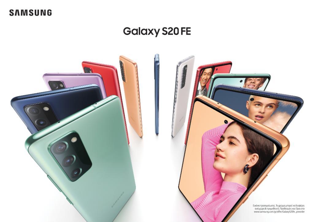 Παρουσιάζουμε το νέο Galaxy S20 Fan Edition: το smartphone που διαθέτει όλα όσα χρειάζεσαι, για να κάνεις αυτά που αγαπάς. Προπαράγγειλέ το τώρα και πάρε δώρο τo Galaxy FIT2: https://t.co/zkfjGGDP8c. #DoWhatYouCant #GalaxyS20FE https://t.co/K05hUzyrMo