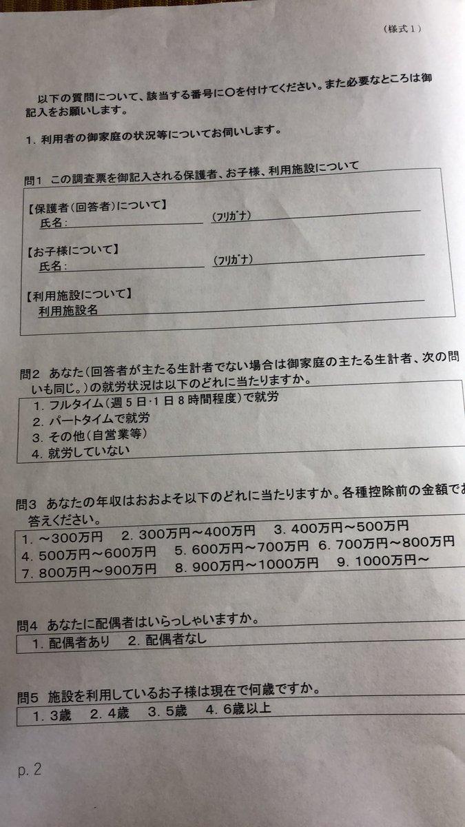 朝鮮学校幼稚園に通う園児の保護者さんは、こんなアンケート用紙15枚に答えたら9万円が貰えるのだ。つまり1枚当たり6000円が貰えるという計算になる。  政府は日本国民を舐めるな!(ꐦ°᷄д°᷅)! https://t.co/T24JonkN9h
