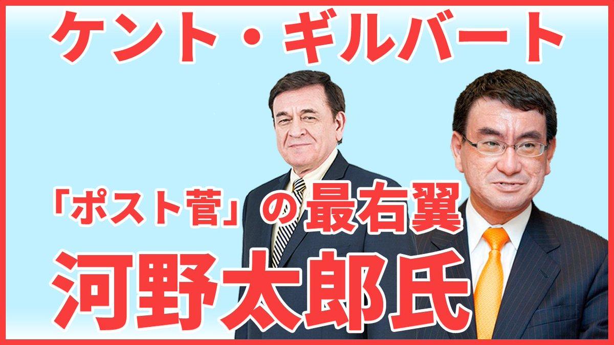 ケント・ギルバートが河野太郎・行政改革・規制改革担当相について動画を撮りました‼️ ケントの見解に注目です! ▶️YouTubeでチェック🎦 youtu.be/cvmMXgxbNko