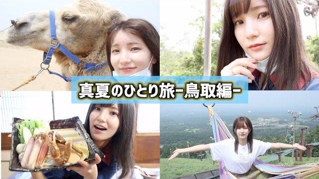 【一人旅】なぜか鳥取県に呼び出されて1人で行くことになりました…