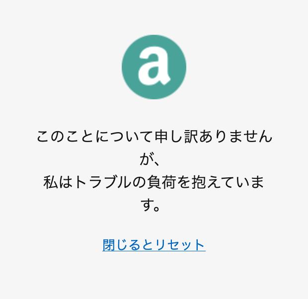 AmazonのFirefoxアドオンの言い訳。 内容はともかく、その下手くそな日本語どうにかしろ。いつから日本で商売やってんだ。
