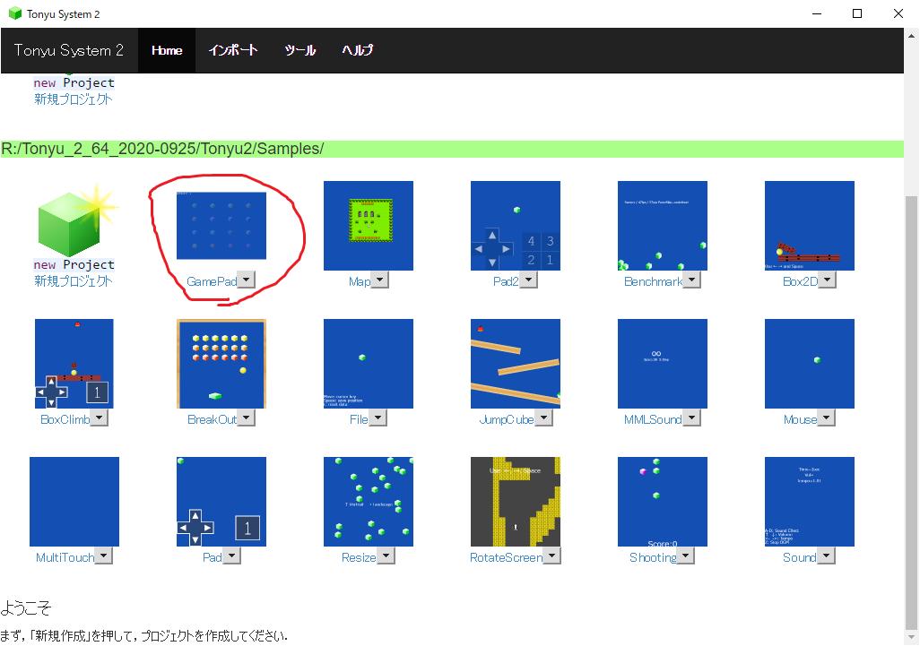 Tonyu2 DL版のサンプルに「GamePad」を追加しました。GamePadのドキュメントはこちら。