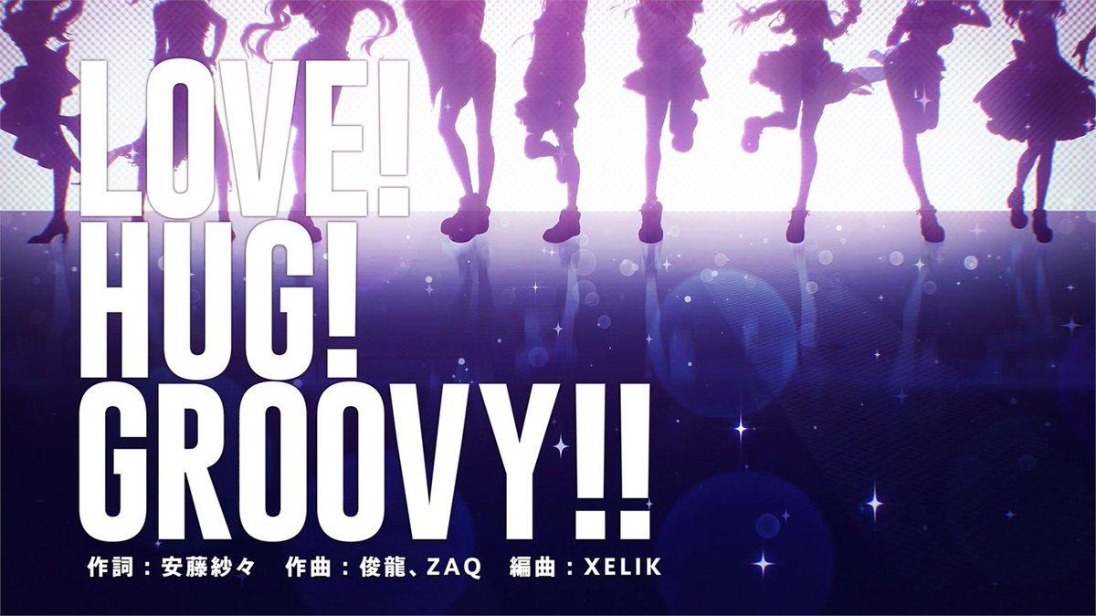 🎊オープニングムービー公開🎊「D4DJ Groovy Mix」オープニング曲「LOVE!HUG!GROOVY!!」ムービーをYouTube「D4DJチャンネル」にて公開🎵6ユニット全24人で歌う迫力のゲームオープニングをご覧ください✨動画はこちら👉#D4DJ #グルミク