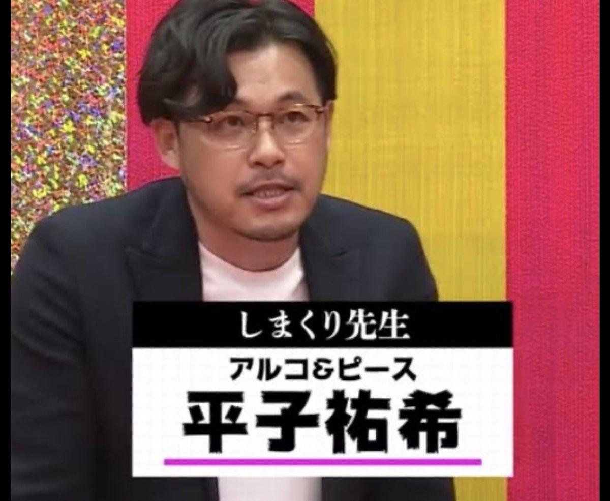 平子先生が教える夫婦円満の秘訣