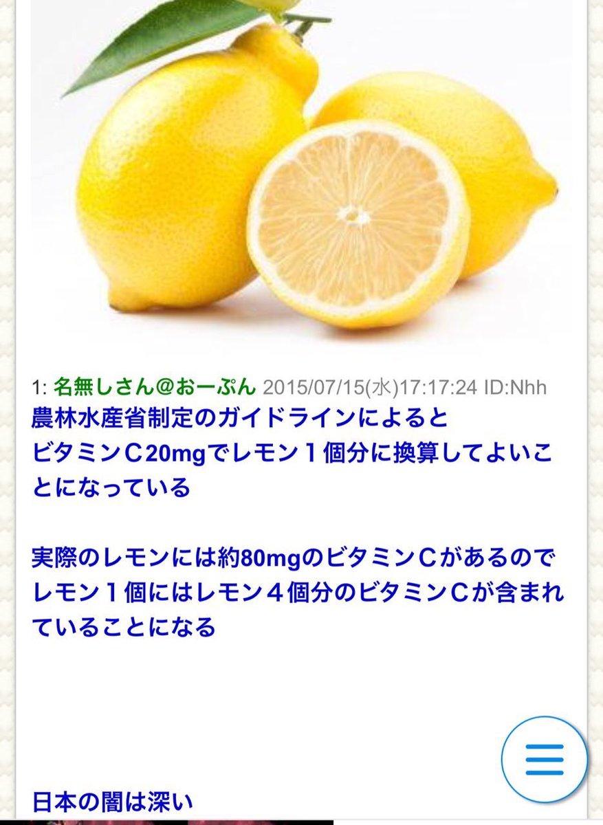ねぇ、結構ショックだったんだけどさ…レモン1個に含まれるビタミンCはレモン4個分だったわ…それどころか場合によってはレモン5~6個分だったわ…レモン1個分とはいったい…