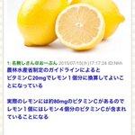 どゆこと?「レモン1個」に含まれるビタミンCは「レモン4個分」だった事が判明。