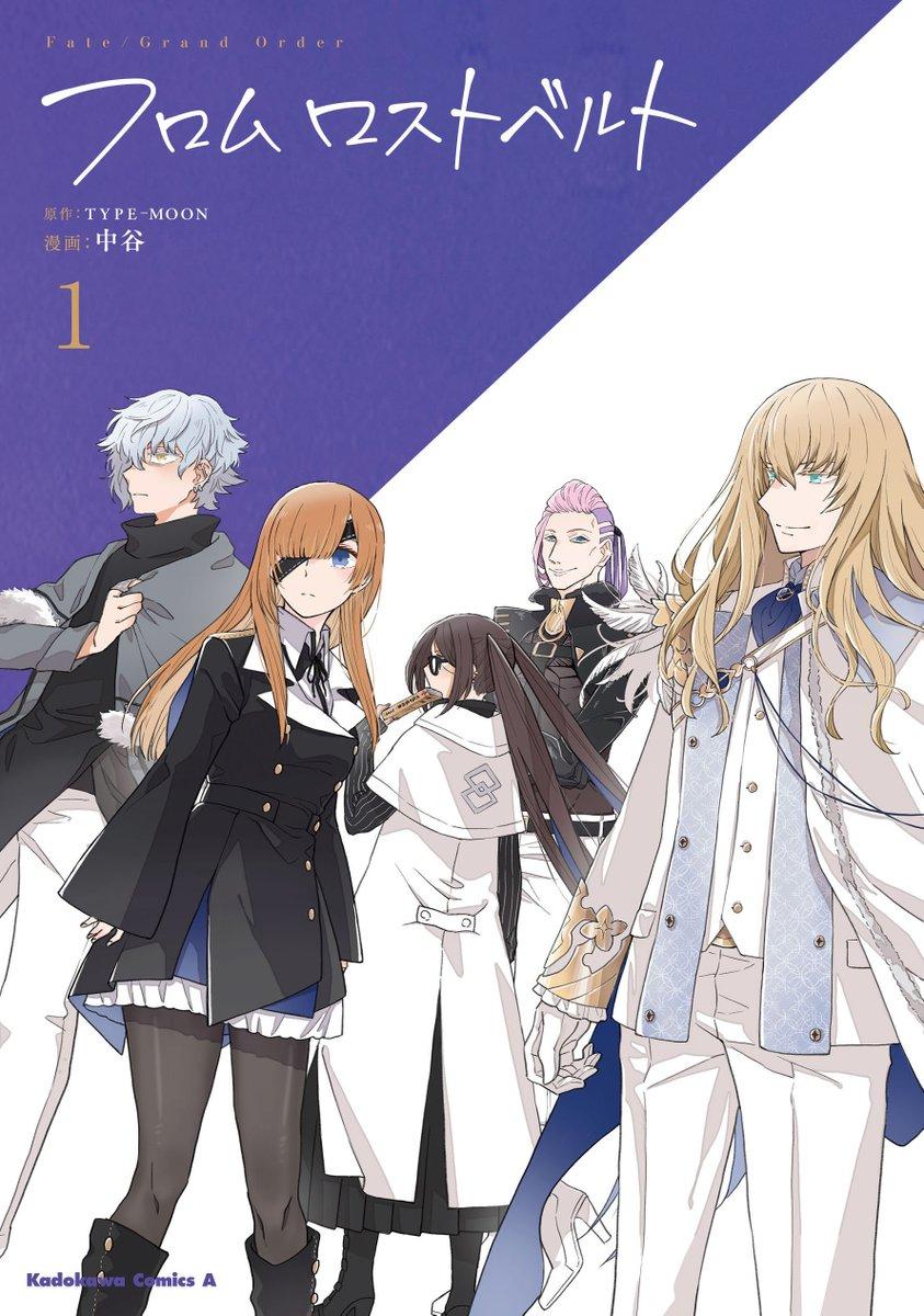 明日、9月26日発売「Fate/Grand Orderフロム ロストベルト」第1巻刊行を記念して特別PVを公開中!ナレーションはキリシュタリア役、斉藤壮馬さんです!TYPE-MOONコミックエースはこちら