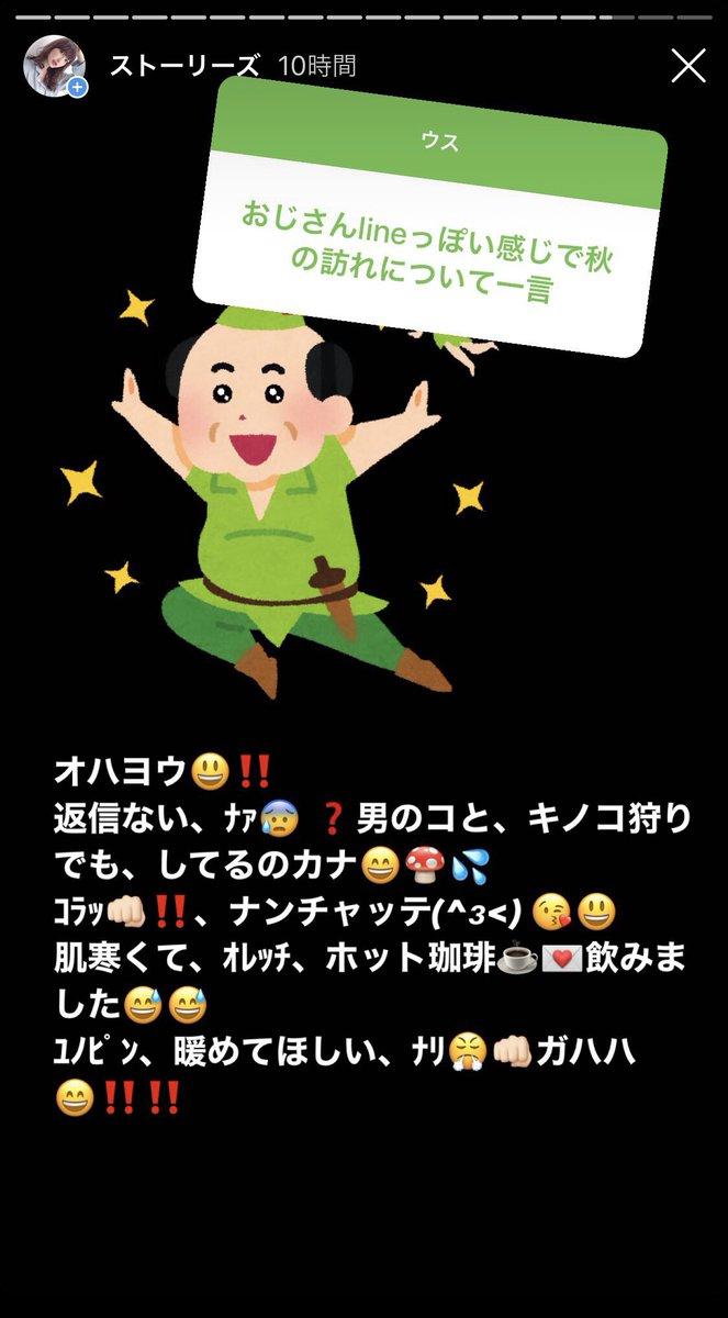 森田 由乃 twitter