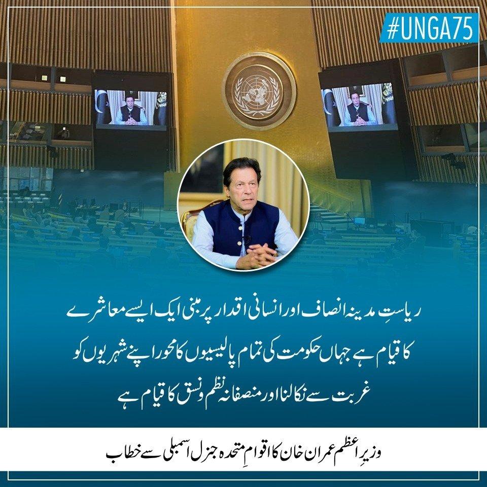 """""""نئے پاکستان کا تصور پیغمبر آخرالزماں محمد ﷺ کی قائم کردہ  ریاست مدینہ کے ماڈل پر ہے۔  ریاستِ مدینہ انصاف اور انسانی اقدار پر مبنی ایک ایسے معاشرے کاقیام ہے جہاں حکومت کی تمام پالیسیوں کا محور اپنے شہریوں کو غربت سے نکالنا اور  منصفانہ نظم و نسق کا قیام ہے۔""""  #PMImranKhanAtUNGA https://t.co/UsnwgLkxEb"""