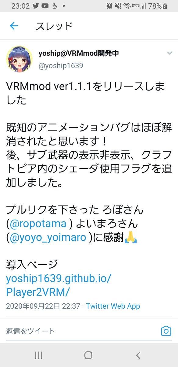 @yorunoyume_s 違ってたらすいません、もし画像のゲームがクラフトピアでしたら、VRMの保存場所をセーブデータとかが入ってるユーザーフォルダにしてるのかもしれませぬ…  ここのリンク参照したら解決した人もいるようなので、よかったらご参照ください🙇