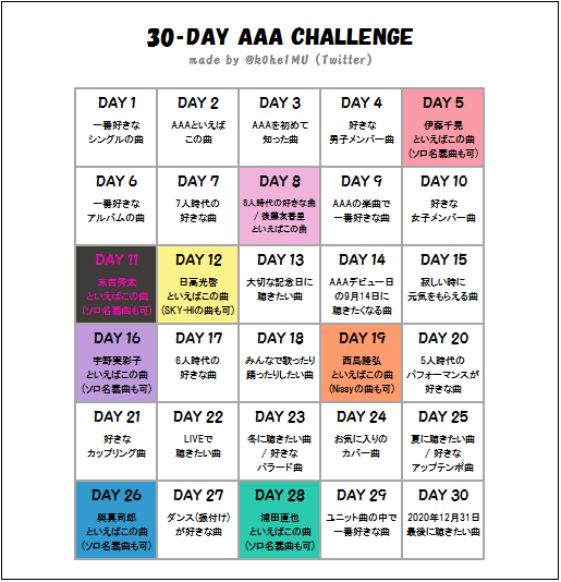 ①#30DAYAAACHALLENGE のタグ ②↓の画像添付 ③お題に合った曲名を書くだけ!  ツアー以外は予定通り年末で活動休止😭 それまでの期間、悔いなくAAAの楽曲聴いていきませんか?✨  #aヲタさんと仲良くなりたい #AAA #UNOInc   例 「30-DAY AAA CHALLENGE made by @k0he1MU」 https://t.co/0BFxURh3XS https://t.co/bS2X3rEdnK
