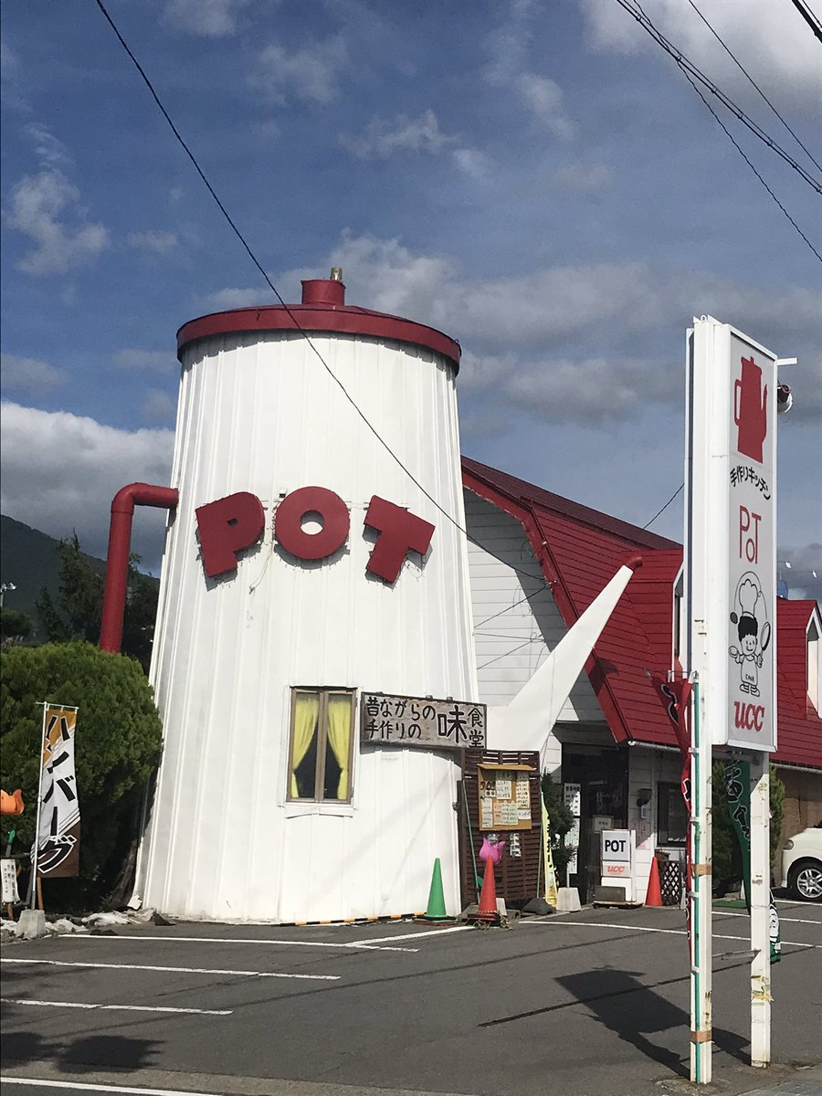 長野県中野市で見かけたレストラン。Dr.スランプ アラレちゃんの木緑あかねちんの家そっくり過ぎた