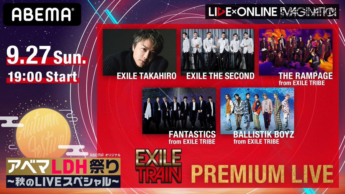 EXILE  TAKAHIRO 初参戦 🎙------------------------------------LIVE×ONLINE IMAGINATIONPREMIUM LIVE EXILE TRIAN9月27日(日)よる7時〜※通常より1時間早いスタートとなります※