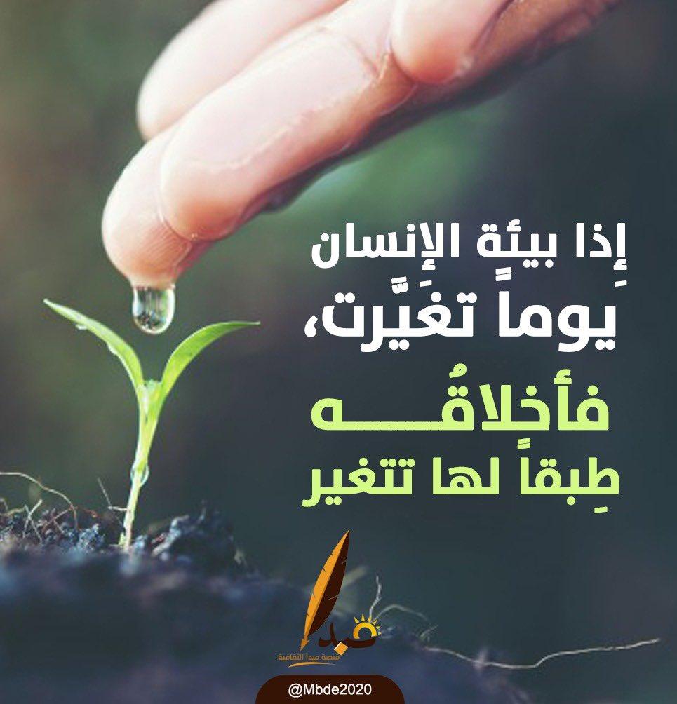 """.  #البيئة تؤثر في شخصية الإنسان وطبيعة حياته.""""  #منصة_مبدأ"""