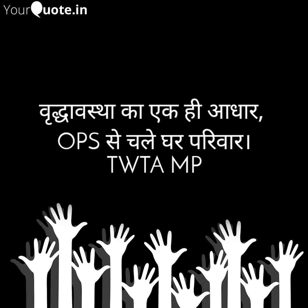 सबाल हक का उठा रहा हूँ,हिम्मत जुटा रहा हूँ। मै #OPS की बहाली चाहता हूँ,इसलिए जज्बा दिखा रहा हूँ। #पुरानी_पेंशन_बहाल_करो #stopprivatization @vijaykbandhu  @PMOIndia @CMMadhyaPradesh @dksingore @ParmanandDehar1 @aajtak @ABPNews @ravishndtv @anjanaomkashyap @Republic_Bharat https://t.co/05c6odVWGZ