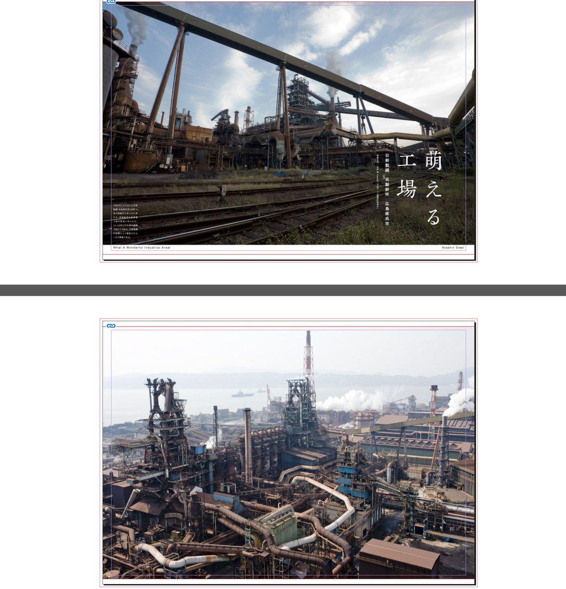 製鉄 閉鎖 鹿島 所 日本製鉄東日本製鉄所鹿島地区