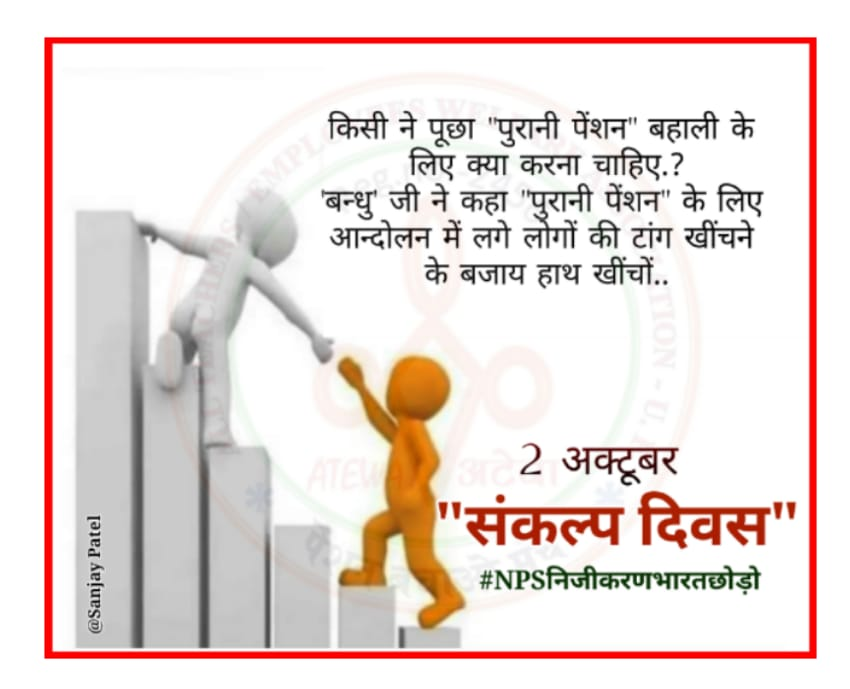 आइये जुड़िये एक साथ.... 02 अक्टूबर 2020 संकल्प दिवस । #ops @vijaykbandhu @Janarda46092466 @NmopsInd @nmopsjharkhand https://t.co/IR5UPmQBPz