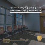 Image for the Tweet beginning: الاستماع إلى الابن يزيد ثقته