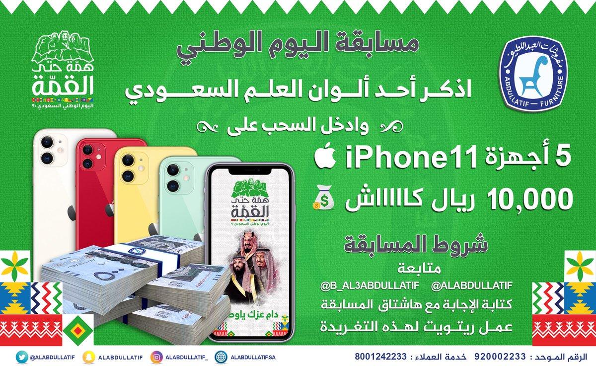 """5 أجهزة iPhone11📱📱📱📱📱 مبلغ """"10,0000"""" ريال لـ 20 فائز 💰  اذكر أحد ألوان العلم السعودي 🇸🇦 وادخل السحب على👇🏼 جهاز iPhone 11📱 مبلغ 2000 ريال💰  ➊ متابعة @ALABDULLATIF  @B_Al3bdullatif  ➋ ريتويت ➌ الإجابة مع الهاشتاق #كاش_وايفونات_مع_العبداللطيف https://t.co/4rjJioRvg6"""