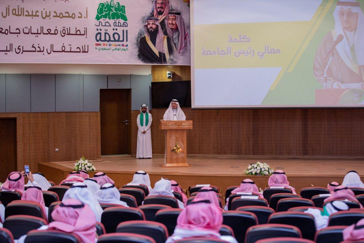 #خبر #جامعة_حفر_الباطن تحتفي بـ #اليوم_الوطني_السعودي90  ،، #واس  https://t.co/9xNoEzAcgF https://t.co/GpaVk5fSFP