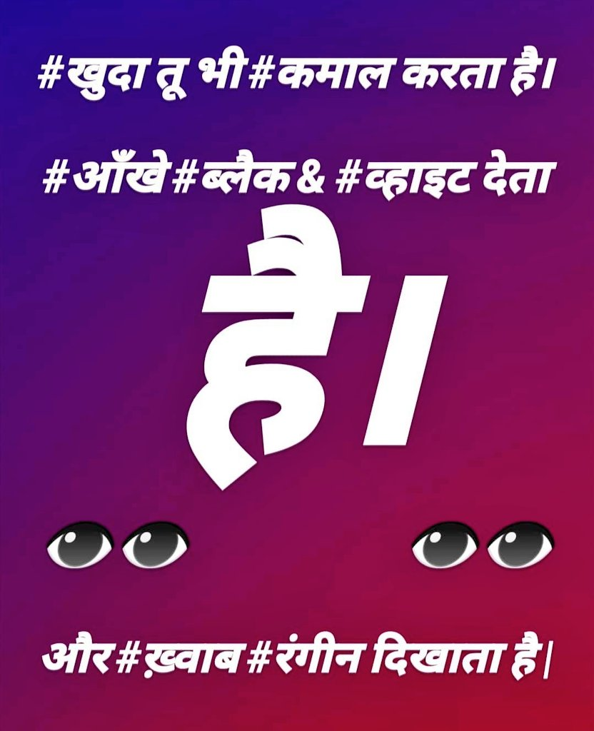 #shayari #love #poetry #shayar #urdupoetry #lovequotes #quotes #hindishayari #urdu #shayarilover #hindi #instagram #writersofinstagram #hindipoetry #follow #urdushayari #hindiquotes #ishq #shayariquotes #mohabbat #like #sadshayari #sad #shayri #dil #writer #poetrycommunity #loves https://t.co/nH1486bboL