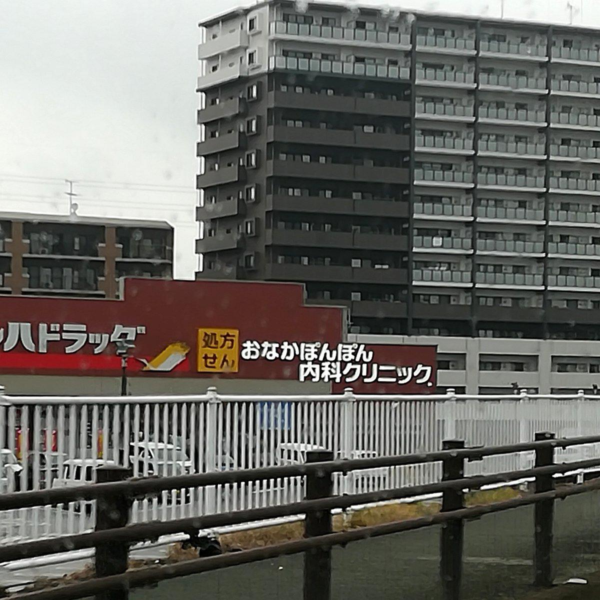 腹痛で思い出した。福岡に出張したときに見かけた可愛い名前の内科。