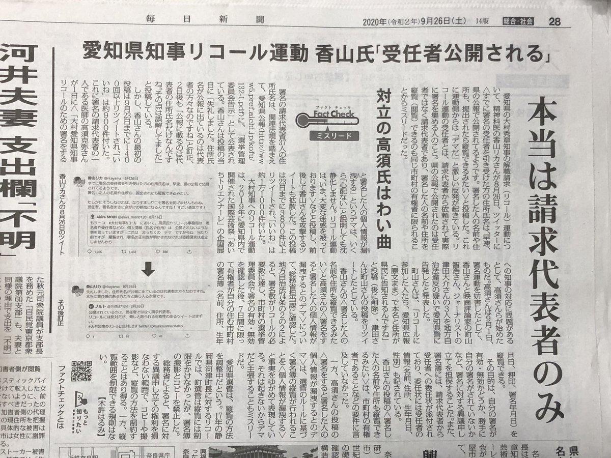 本日の毎日新聞朝刊の酷い報道、昭和天皇陛下の御真影を燃やす事等は一切触れず、喧嘩両成敗的な記事。 高須克弥先生へ名誉毀損です、偏向報道の極み。 https://t.co/e0FZ4CHmC1 https://t.co/v3ZyDRI53B