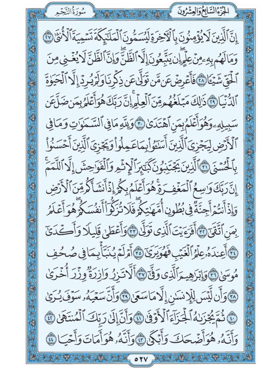 صفحة من القرآن يومياً كفيلة بأن تبعدك عن هجره  سورة النجم من الآية ٢٧ الى الآية ٤٤ https://t.co/EofaMH7yjT