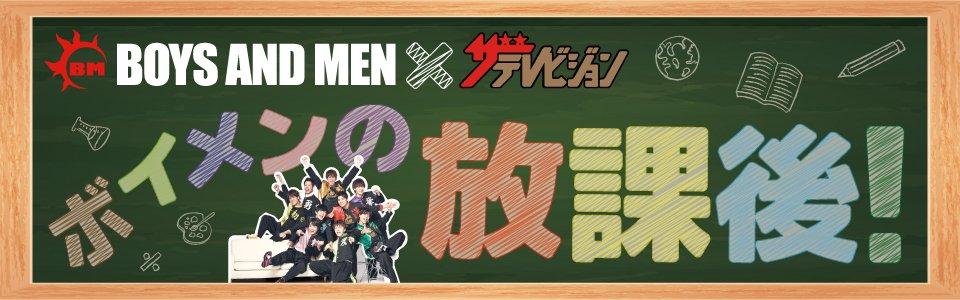 BOYS AND MENが「ザテレビジョン」と強力タッグを組んで、ニコニコチャンネル「ボイメンの放課後」をオープン! 2...