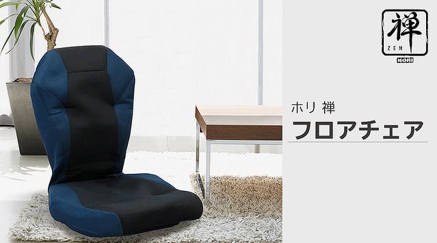 【快適】ゲーミング座椅子、ゲーム周辺機器のHORIから登場リクライニングギアは背部42段階、頭部と脚部は14段階にフォームチェンジ。「ホリ 禅 フロアチェア」は11月発売予定。