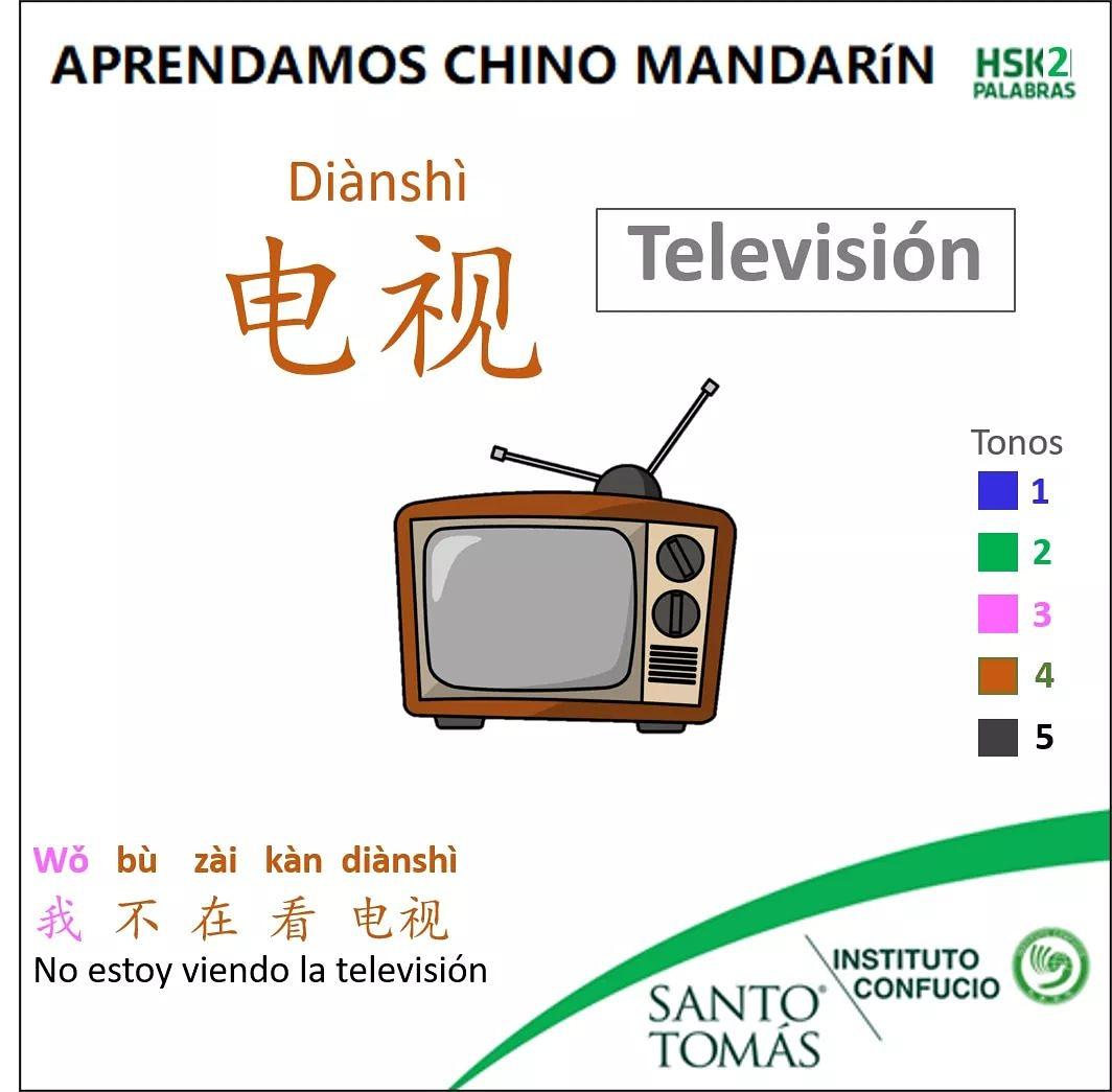 """Aprendamos un poco de chino mandarín. Hoy conoceremos la palabra #televisión Te dejamos este carácter del examen internacional """"HSK2"""" para que conozcas y practiques algunos conceptos básicos. https://t.co/cYRb3RLNmT"""