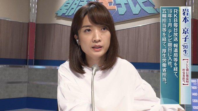 京子 朝日 岩本 テレビ 岩本計介