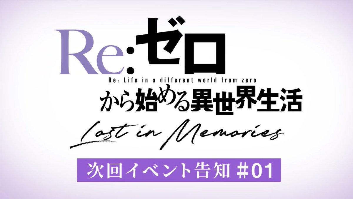 【ルグニカ王国伝令局より】#リゼロス TGS特番 本日12:00~🌈「情報LIVE!セガ・アトラス」番組内にて配信📺プレゼント企画もあるので、お見逃しなく♪🔻Youtube🔻ニコニコ生放送#TGS2020 #rezero #リゼロ