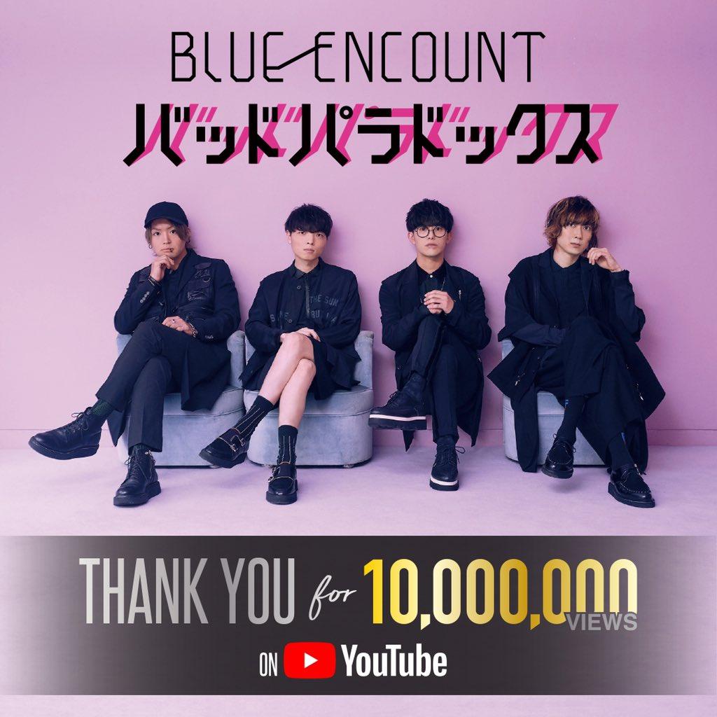 【㊗️ありがとう㊗️】BLUE ENCOUNT「バッドパラドックス」MV再生回数🎉1000万回突破🎉うれしいです!まだまだ聴いてください🔥🎥MV🎧配信#ボイス110 #ブルエン