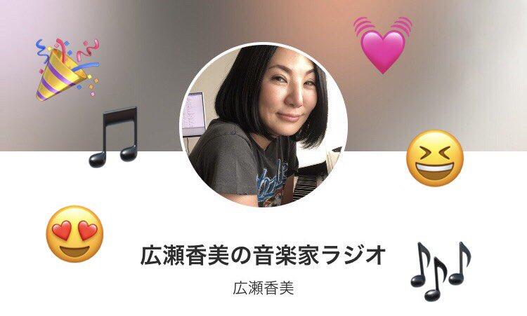 #広瀬香美 さん音声ブログ #Voicy【週末まとめ聴き】👀✨今週(9/19~9/25)再生回数の多かった🎶「人気ランキング」🎶第1位◎◎したい😈音楽家リスト🥂第2位Suica💳の続報✨第3位試合【Live】翌日の過ごし方🏋️♂️