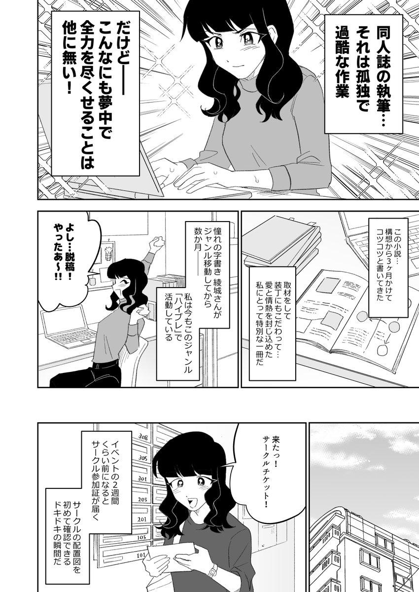 同人女の感情 第8話「すばらしき過疎ジャンル 前編」1/2