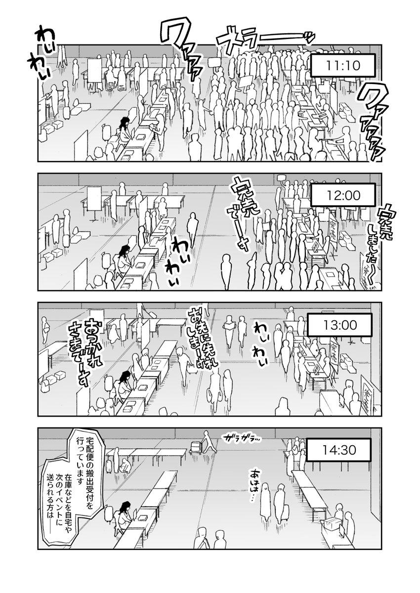 同人女の感情 第8話「すばらしき過疎ジャンル 前編」2/2