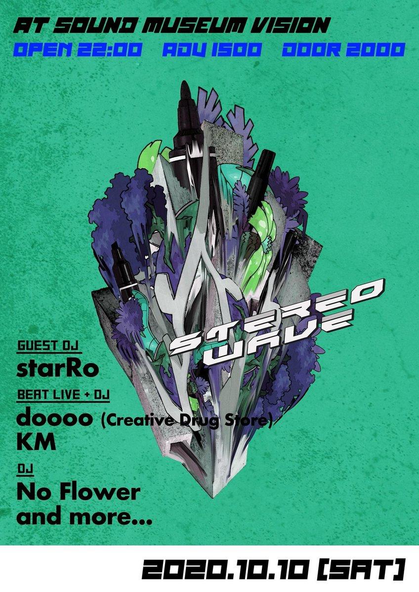 ✅TONIGHT 🌊『STEREO WAVE』🌊 🕙OPEN 22:00 ※campfireエントランスご招待リターン対象イベント vision-tokyo.com/event/stereo-w…