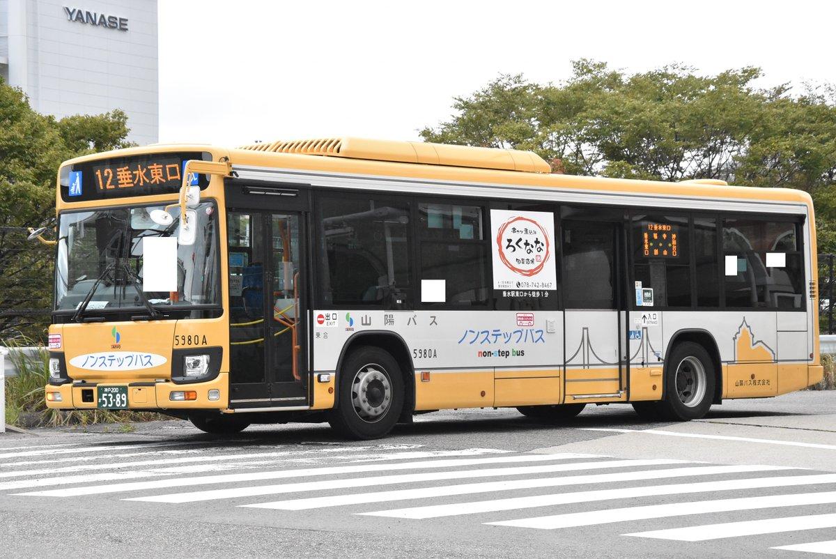 山陽バス hashtag on Twitter