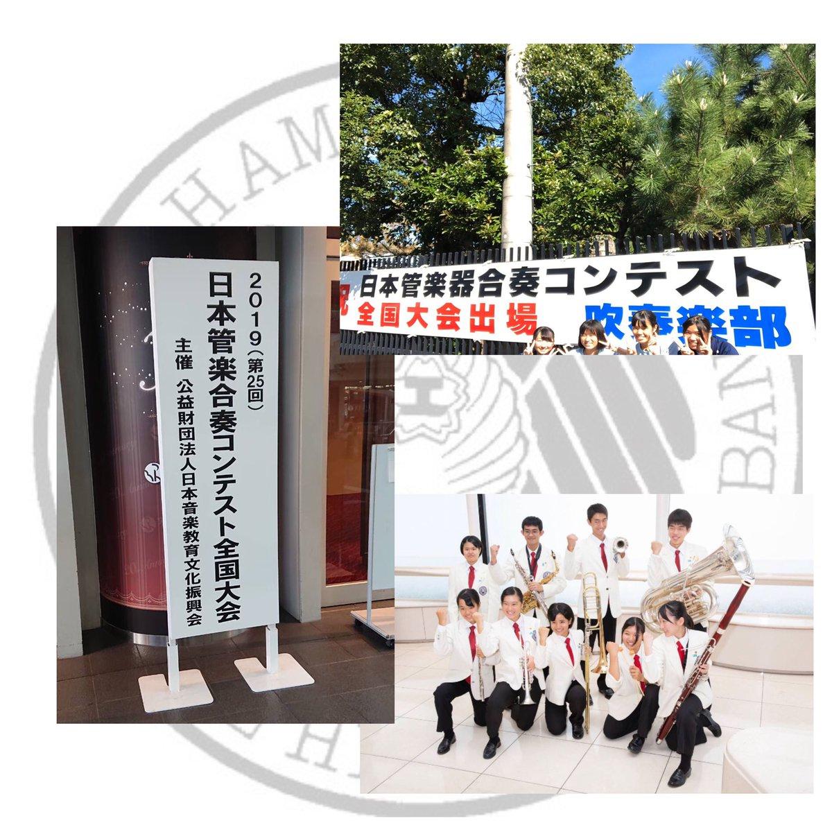 合奏 コンテスト 管 学 2020 日本