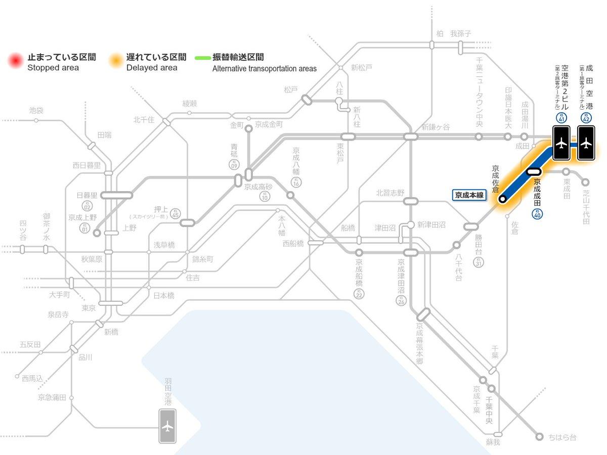 京成電鉄運行情報【公式】 (@keiseirailway)   Twitter