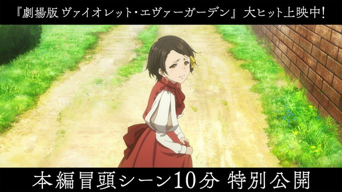 Kyoto Animation Posts Violet Evergarden Film's First 10 Minutes Video