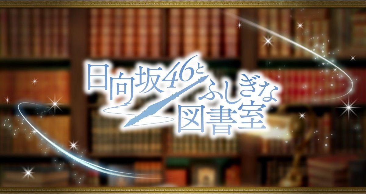 ゲームアプリ「日向坂46とふしぎな図書室」のリリースが決定しました   そして明日10月10日(土)16:00~リリース決定記念SHOWROOM配信も実施致します   詳しくはURLをご確認ください☀️  @hinatosho_info  #ひな図書 #日向坂46 hinatazaka46.com/s/official/new…