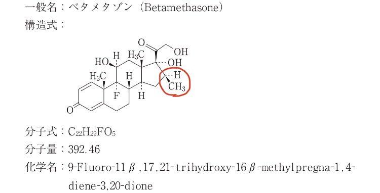 エステル ベタメタゾン 酪酸 酸 強 プロピオン さ エステル