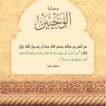 Image for the Tweet beginning: بركة في الرزق والعمر #الوحيين