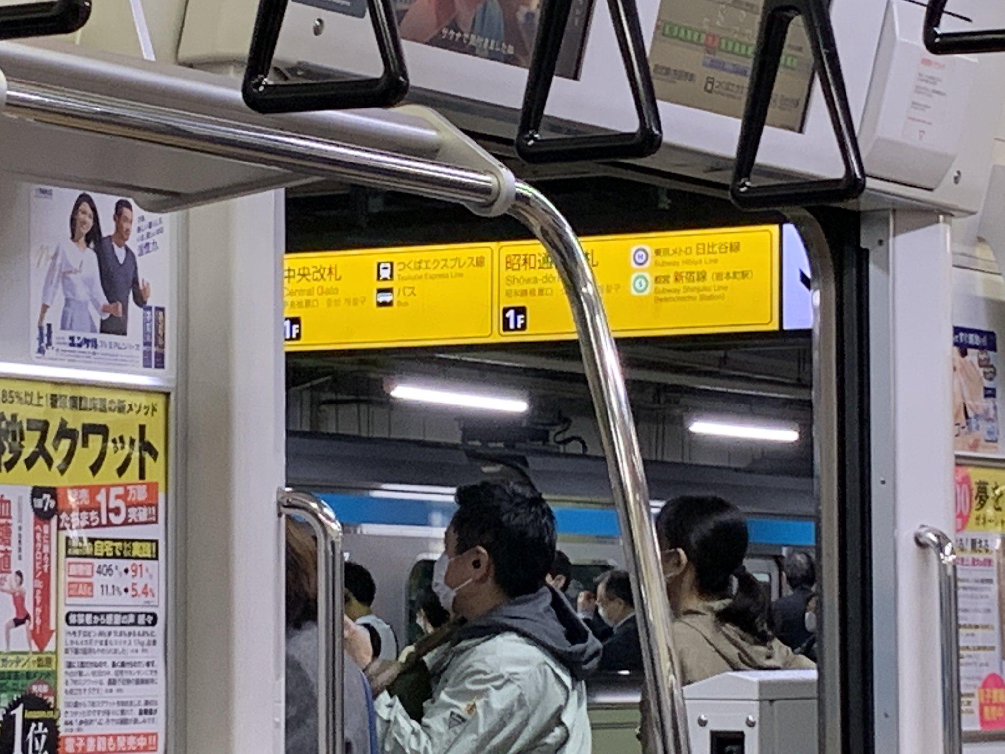 線 遅延 東北 京浜